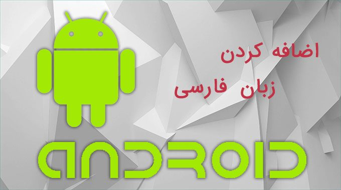 آموزش فارسی سازی گوشی اندروید