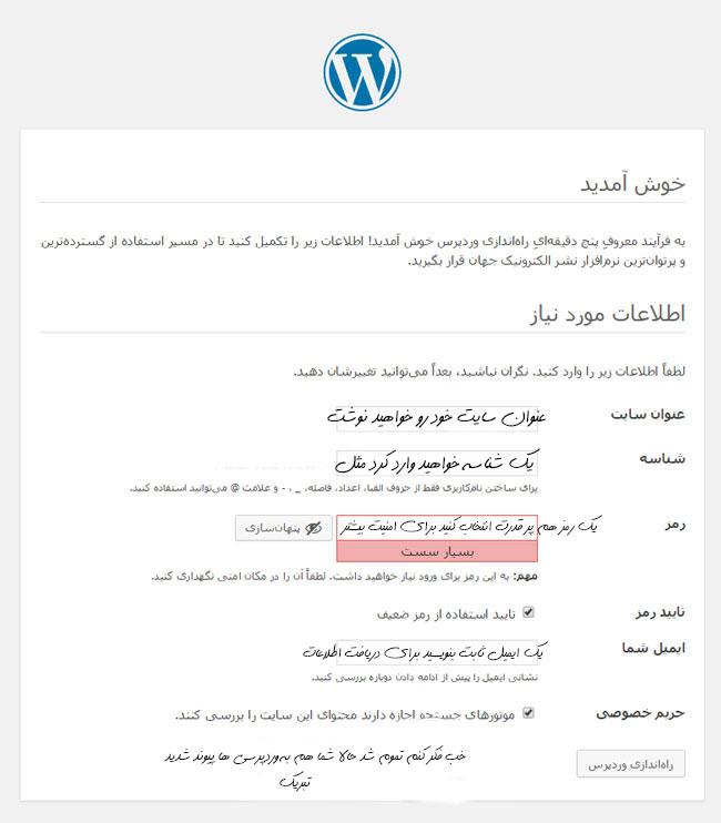 ثبت اطلاعات ورودی وردپرس
