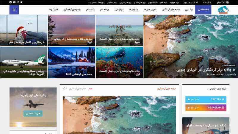 نمونه کار طراحی سایت مجله ای - لوکسی دیزاین