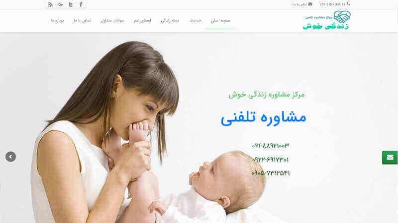 نمونه کار طراحی سایت پزشکی - لوکسی دیزاین