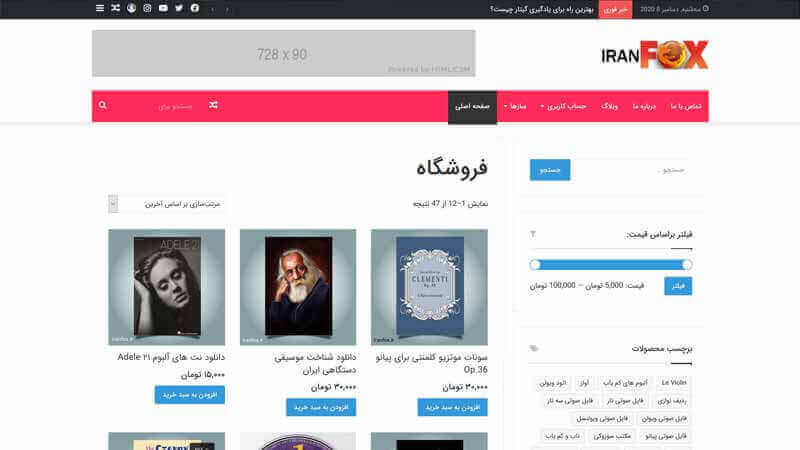 نمونه کار فروشگاهی - طراحی سایت فروشگاهی